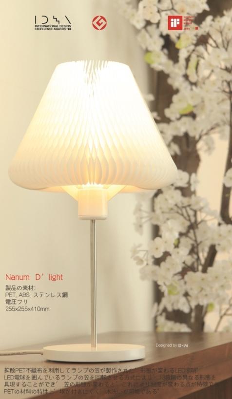 形が変わる照明~D'light~ 発売